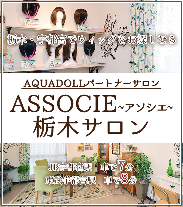 医療用ウィッグ・ファッション用ウィッグのアクアドール栃木サロン/パートナーサロン