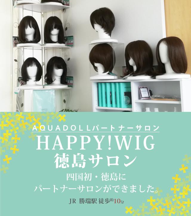 HAPPY!WIG徳島サロン