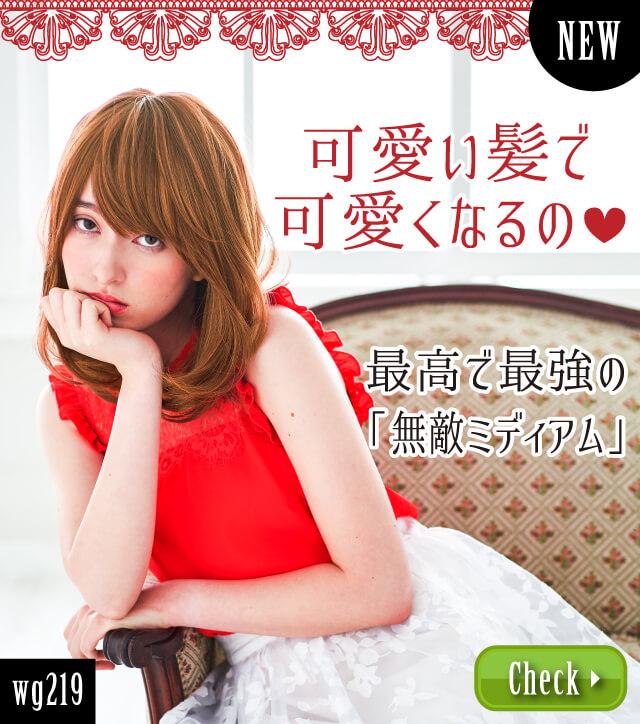 ファッションウィッグwg219新発売