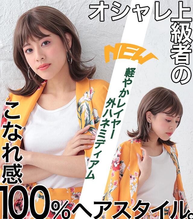 【新発売】軽やかレイヤー外ハネミディ
