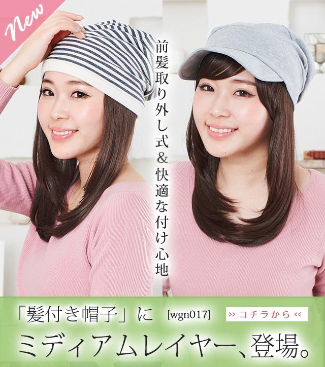wgn017新発売