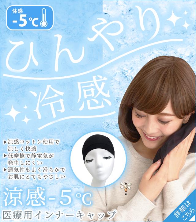 涼感-5度医療用インナーキャップ新発売