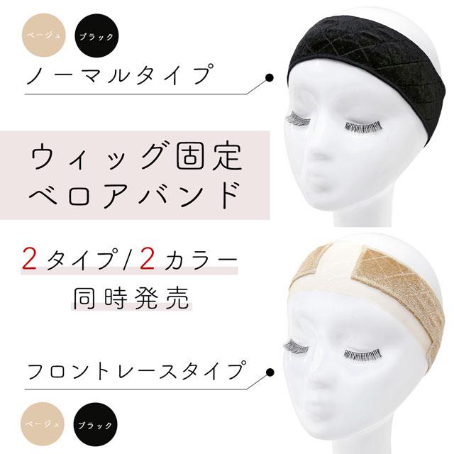 【新発売】ベロアバンド2アイテム[wgn026,wgn027]新発売