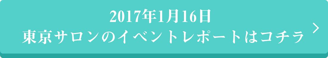 2017年1月16日 東京サロンのイベントレポートはコチラ