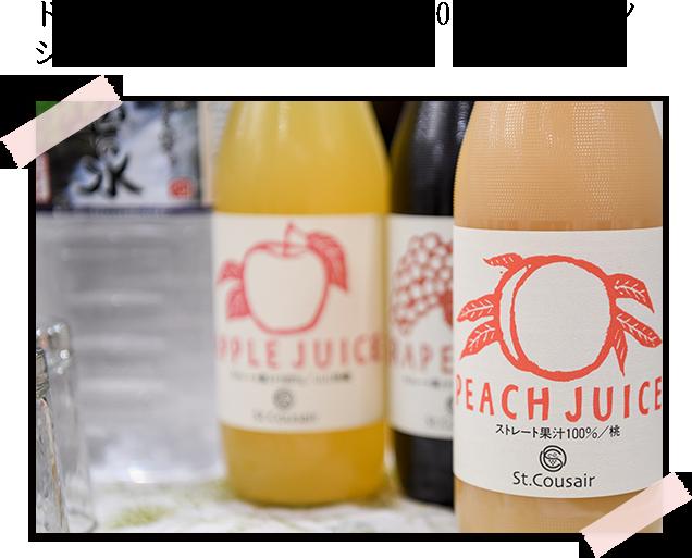ドリンクもストレート果汁100%のフルーツジュース!とても濃厚?