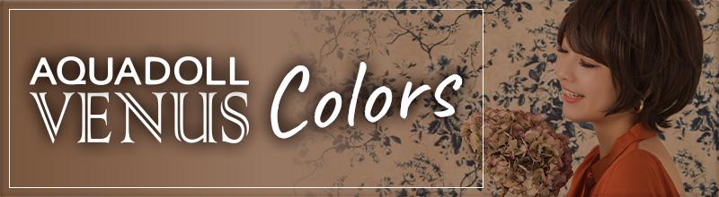最大20色のカラーバリエーションだから、お気に入りがきっと見つかる♪ ナチュラルカラーからトレンドカラーまで、発色のいいウィッグカラーがそろいました!