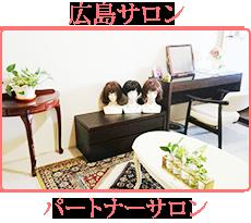 AQUADOLLパートナーサロンStro-Bo Hair広島サロン