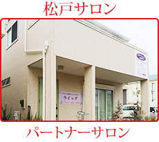 AQUADOLLパートナーサロン サロン牡丹~サロンムータン~ 松戸サロン