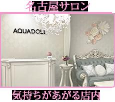 AQUADOLL(アクアドール)名古屋サロン