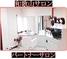 AQUADOLLパートナーサロン鈴木美容室 和歌山サロン
