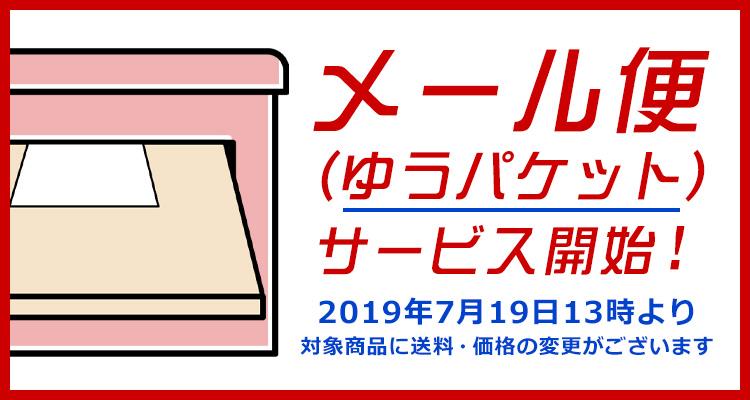 2019年7月19日 13時よりメール便(ゆうパケット)サービスを開始いたします。