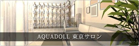 医療用ウィッグが試着できる AQUADOLL 東京サロン