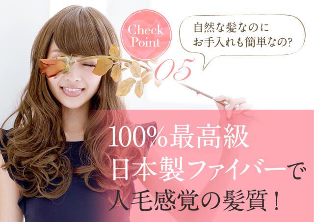 AQUADOLLの医療用ウィッグは100%最高級日本製ファイバーで、人毛感覚の髪質!