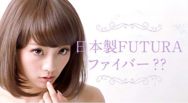 日本製FUTURAファイバーとは?