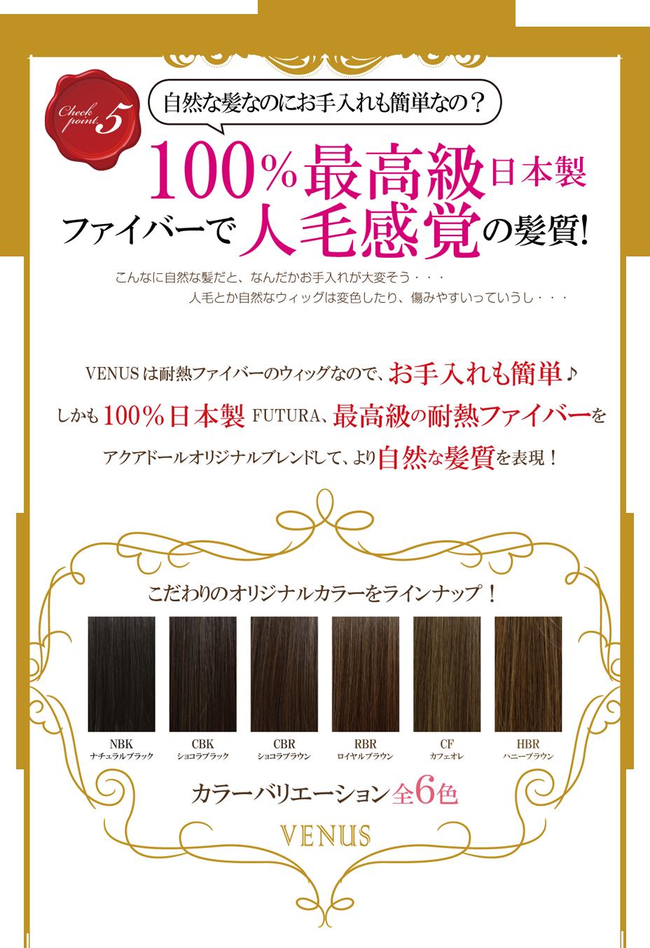アクアドールオリジナルブレンド、こだわりの6カラー!日本製100%最高級のファイバー、FUTURAを使用 人毛みたいにナチュラル!