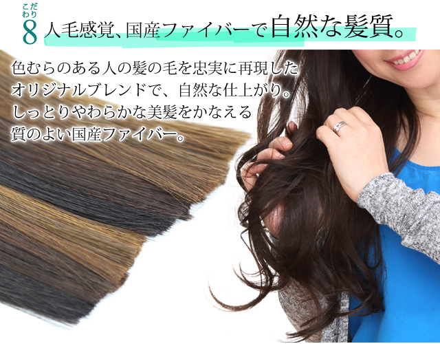 人毛感覚、国産ファイバーで自然な髪質。
