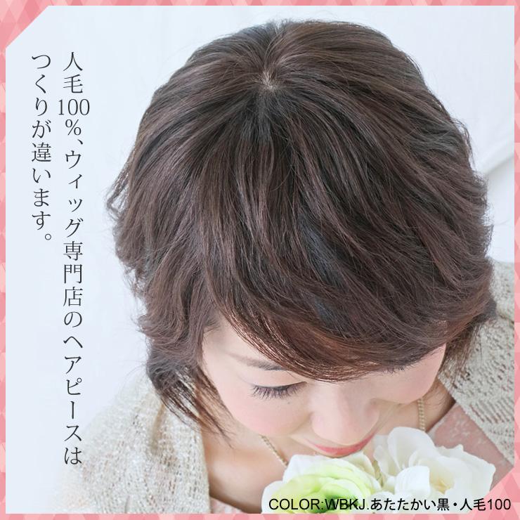 人毛100%、ウィッグ専門店のヘアピースはつくりが違います。