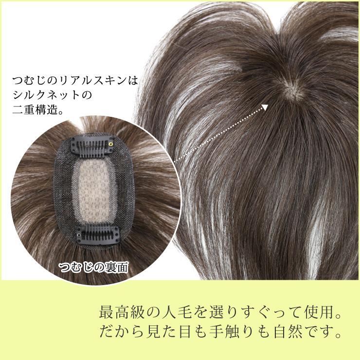 最高級の人毛を選りすぐって使用。だから見た目も手触りも自然です。