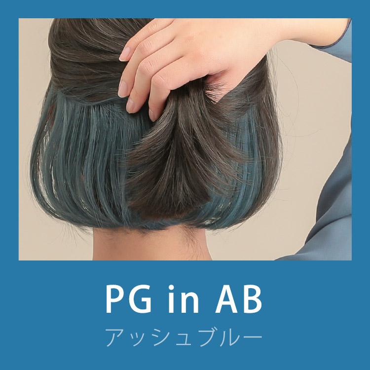 パールグレージュinアッシュブルー 着用イメージ画像