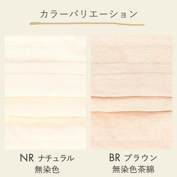 オーガニックコットンマスク カラーバリエーション