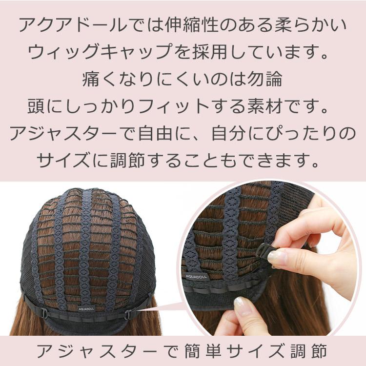 アクアドールでは伸縮性のある柔らかいウィッグキャップを採用しています。痛くなりにくいのは勿論頭にしっかりフィットする素材です。アジャスターで自由に、自分にぴったりのサイズに調節することもできます。