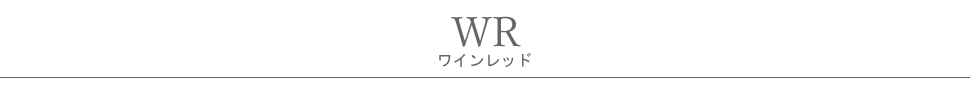 WR.ワインレッドタイトル