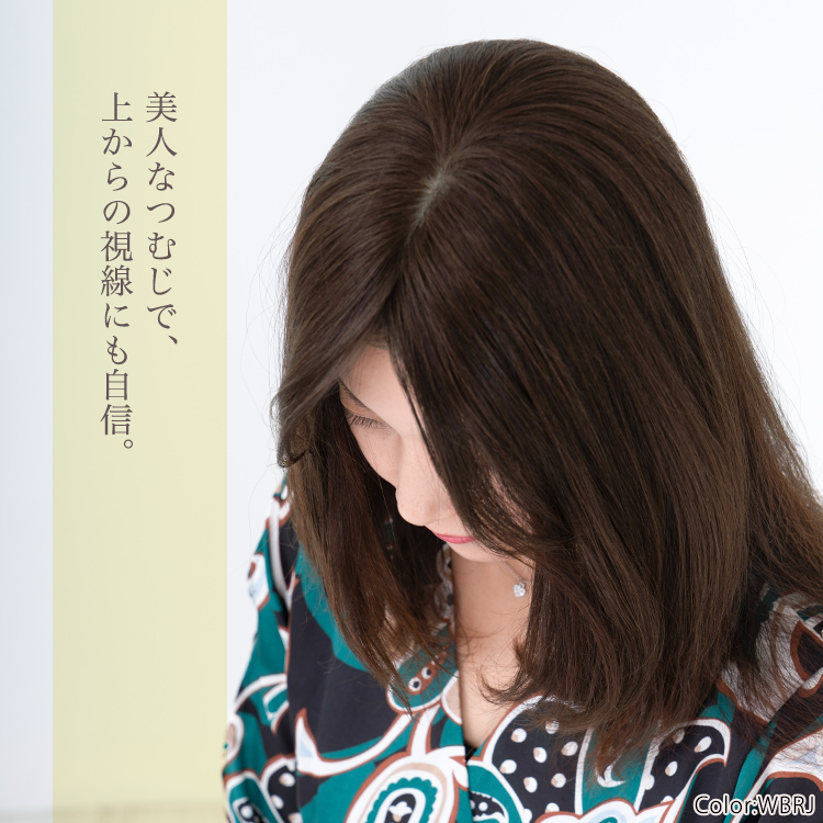 アクアドールのヘアピースなら美人なつむじで上からの視線にも自信がもてます。