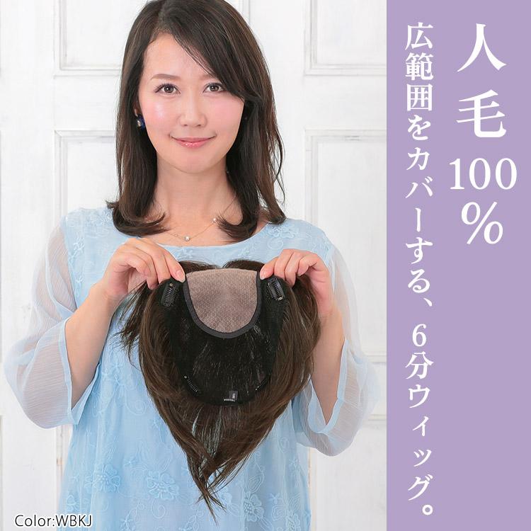 人毛100% 広範囲をカバーする、6分ウィッグ。