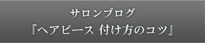 東京サロンブログ『ヘアピース 付け方のコツ』