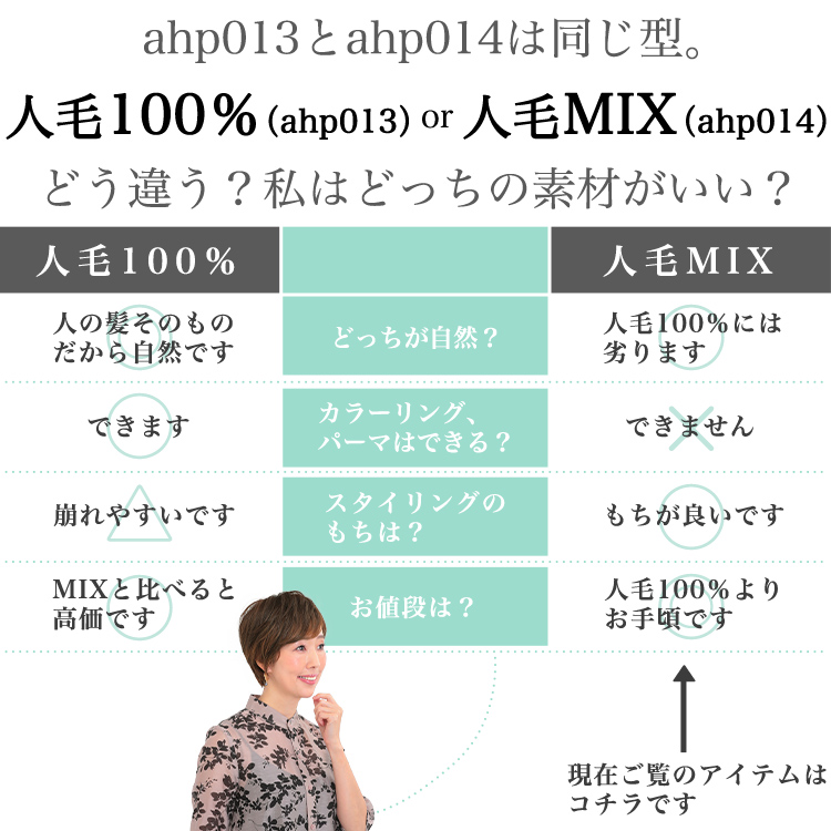ahp014とahp014は同じ型。人毛100%(ahp014)or人毛MIX(ahp014)どう違う?私はどっちの素材がいい?