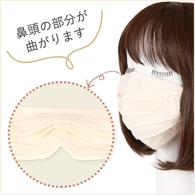 アクアドールのケア用品、オーガニックコットンマスク 鼻頭の部分が曲がります