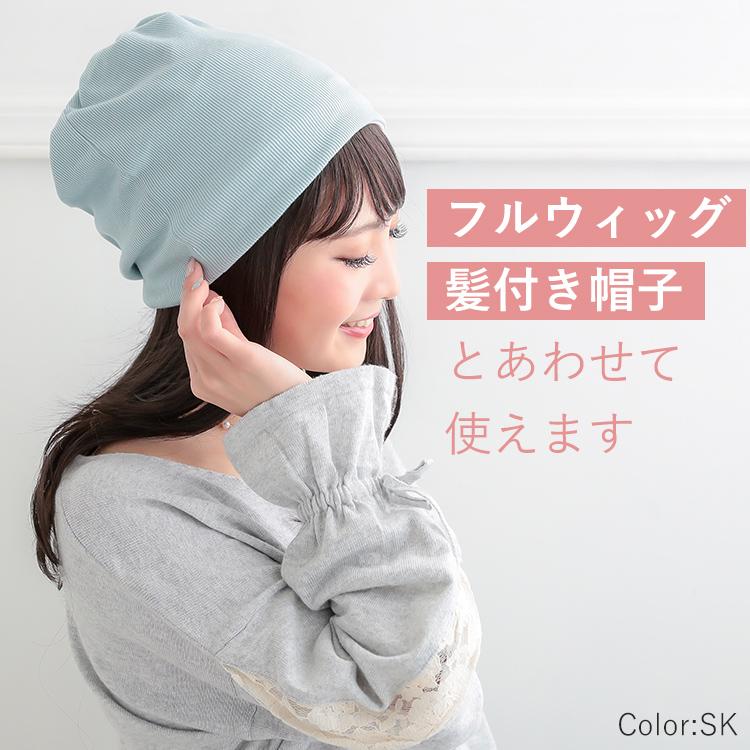 アクアドールのケア用品、医療用帽子スクリューワッチは髪付き帽子とあわせて使えます