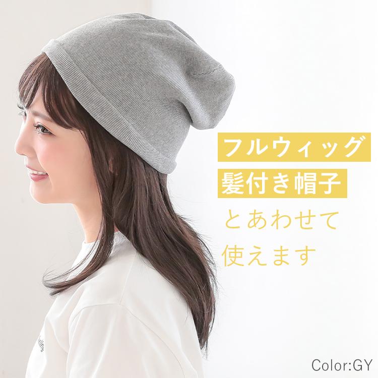 アクアドールのケア用品、医療用帽子コットンリブワッチは髪付き帽子とあわせて使えます