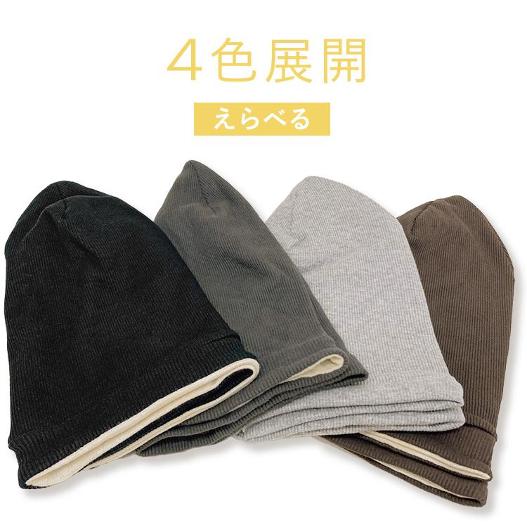 アクアドールのケア用品、医療用帽子コットンリブワッチは3色展開です