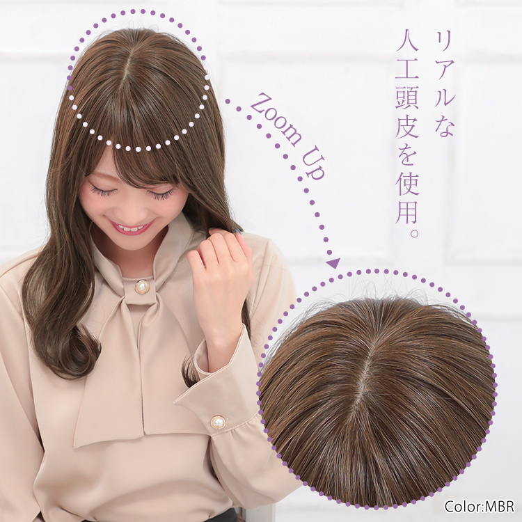 毛の向きも考えられて植えられているので、とても自然な仕上がりの医療用ウィッグです