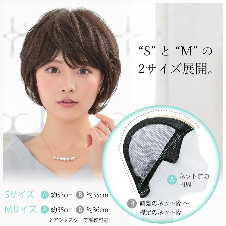 AQUADOLLの人毛ミックス医療用ウィッグは、SとMの安心の2サイズ展開