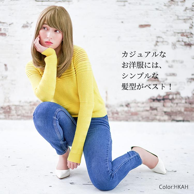 カジュアルなお洋服には、シンプルなファッションウィッグがベスト!