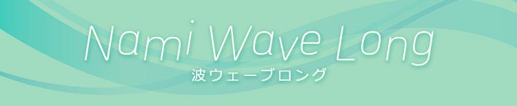 Nami Wave Long