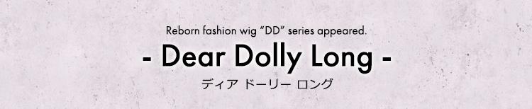 Dear Dolly Longウィッグのメインタイトル