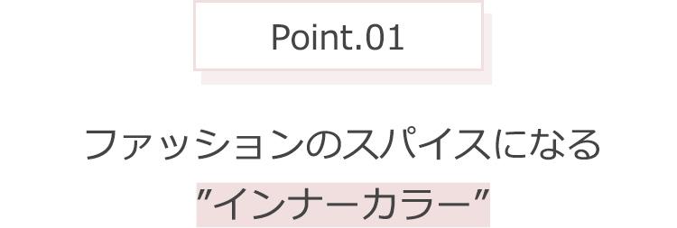 "Point.01 ファッションのスパイスになる""インナーカラー"""