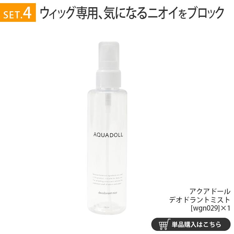 ウィッグ専門店アクアドールのケア用品「アクアドールデオドラントミスト」で、皮脂や汗のニオイを抑えて快適な香りに。