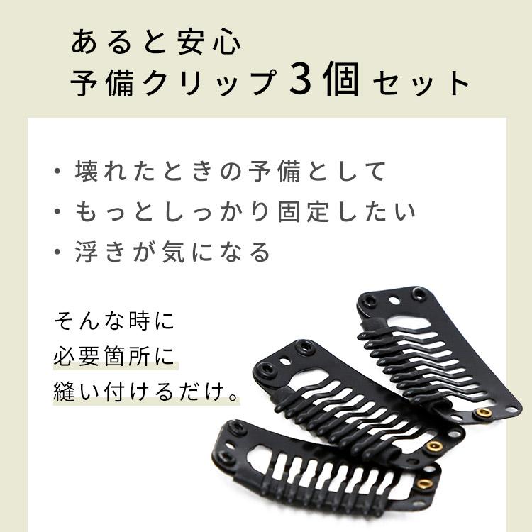 アクアドールのウィッグケア用品、あると安心な予備用クリップ[wgn019]