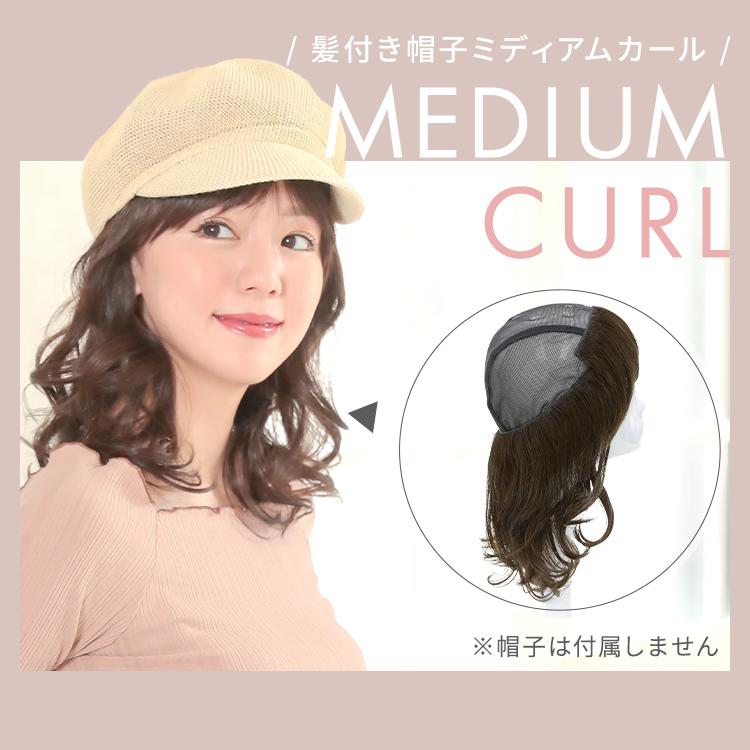 前髪取り外し式髪付き帽子ミディアムカール人毛MIX