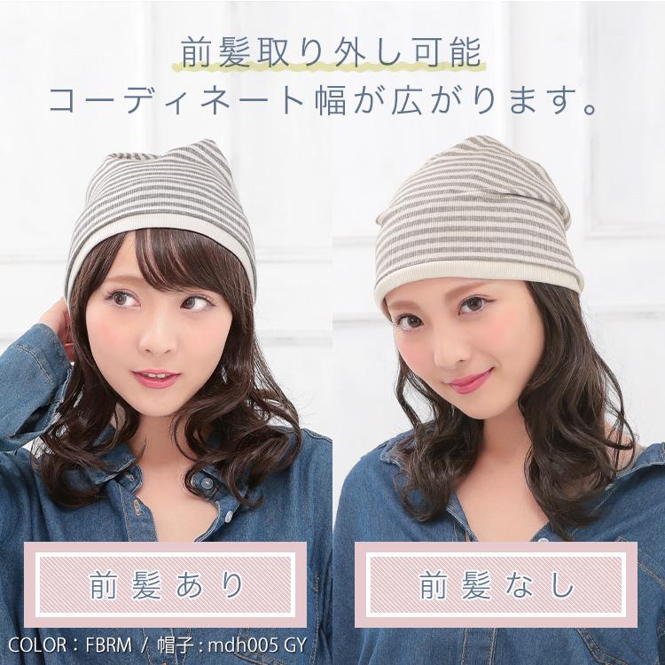 アクアドールの髪付き帽子は前髪取り外し可能で、コーディネート幅が広がります。