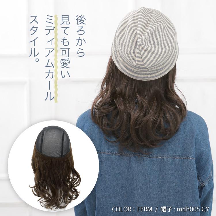 後ろから見ても可愛いミディアムカールスタイルの髪付き帽子。