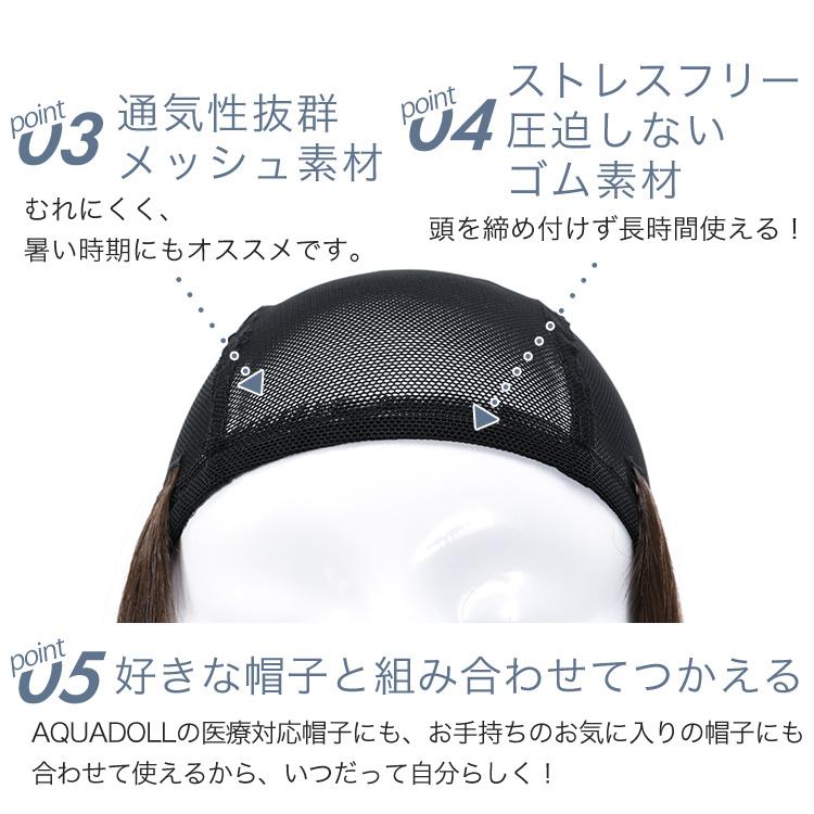 通気性抜群メッシュ素材&ストレスフリーで圧迫しないゴム素材&好きな帽子と組み合わせてつかえるアクアドールの髪付き帽子