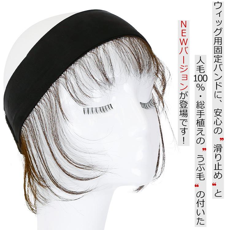 アクアドールのウィッグケア用品、人毛100%うぶ毛付き固定バンドの着用イメージ画像