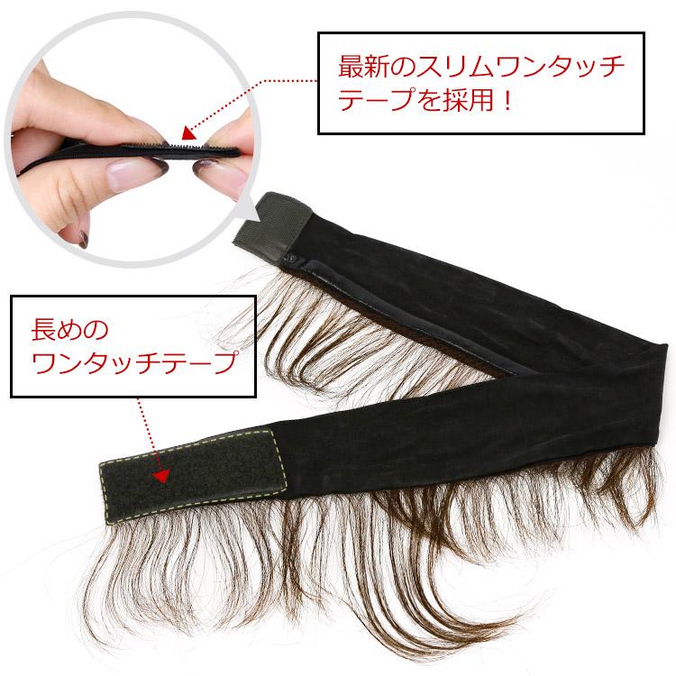 アクアドールのウィッグケア用品、人毛100%うぶ毛付き固定バンドの最新スリムワンタッチテープ