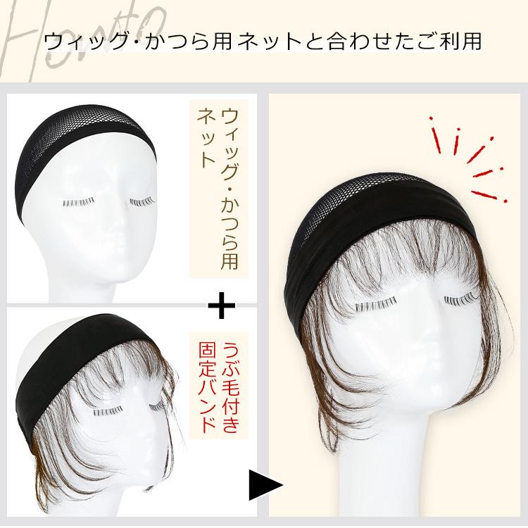 アクアドールのウィッグケア用品、人毛100%うぶ毛付き固定バンドをウィッグ・かつら用ネットと合わせたご利用イメージ