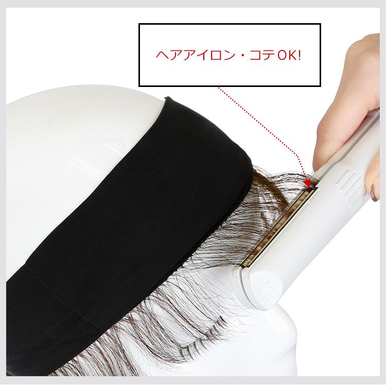 アクアドールのウィッグケア用品、人毛100%うぶ毛付き固定バンドはヘアアイロン・コテOKです